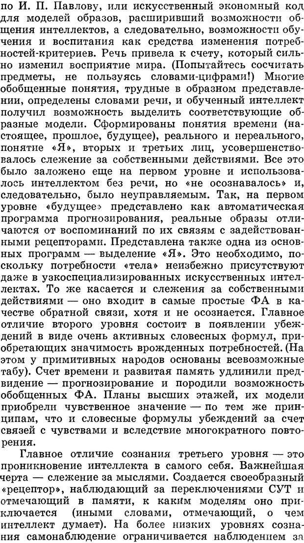 DJVU. Алгоритмы разума. Амосов Н. М. Страница 150. Читать онлайн