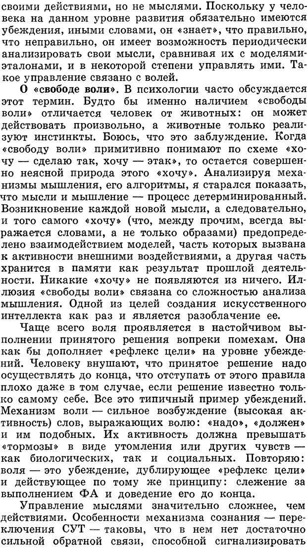 DJVU. Алгоритмы разума. Амосов Н. М. Страница 151. Читать онлайн