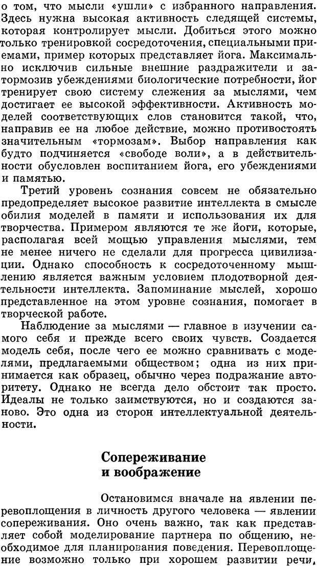 DJVU. Алгоритмы разума. Амосов Н. М. Страница 152. Читать онлайн