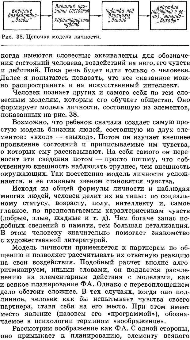 DJVU. Алгоритмы разума. Амосов Н. М. Страница 153. Читать онлайн
