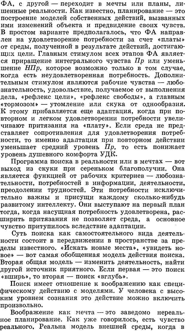 DJVU. Алгоритмы разума. Амосов Н. М. Страница 154. Читать онлайн