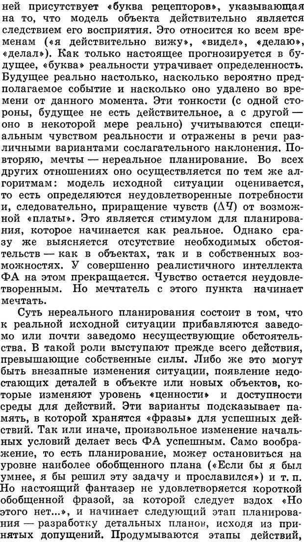 DJVU. Алгоритмы разума. Амосов Н. М. Страница 155. Читать онлайн