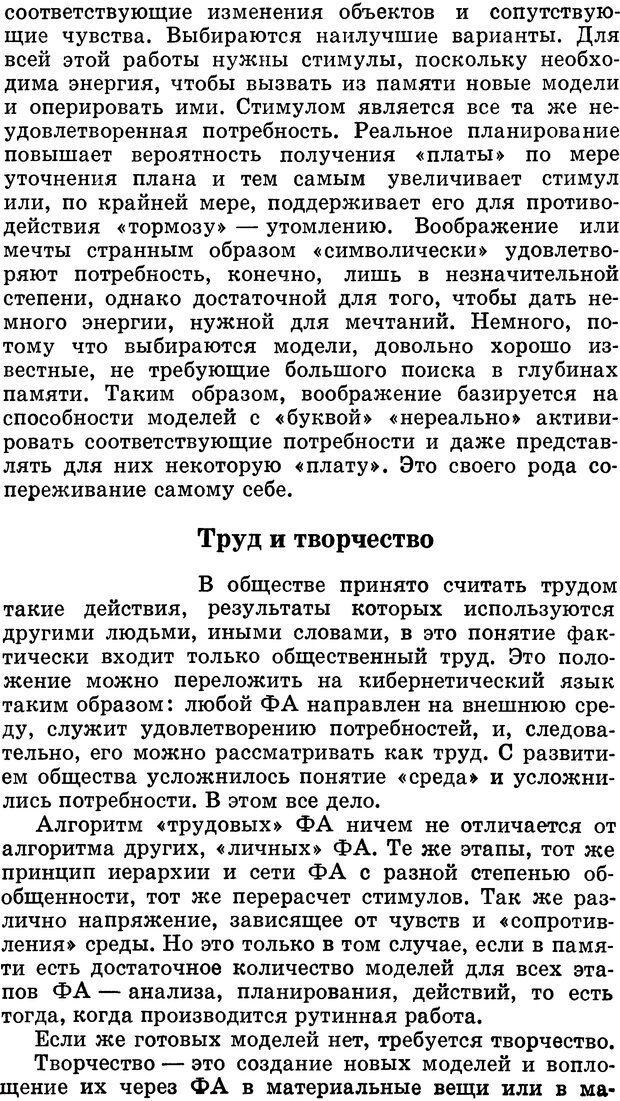 DJVU. Алгоритмы разума. Амосов Н. М. Страница 156. Читать онлайн