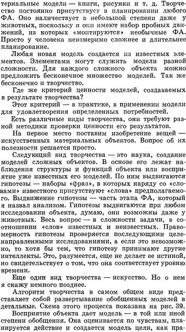 DJVU. Алгоритмы разума. Амосов Н. М. Страница 157. Читать онлайн
