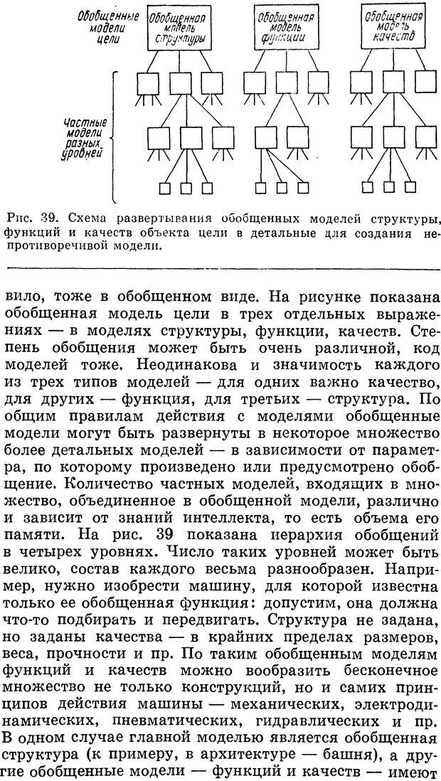 DJVU. Алгоритмы разума. Амосов Н. М. Страница 158. Читать онлайн