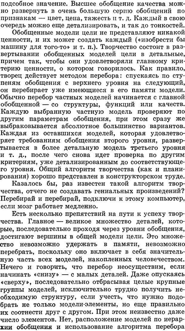 DJVU. Алгоритмы разума. Амосов Н. М. Страница 159. Читать онлайн