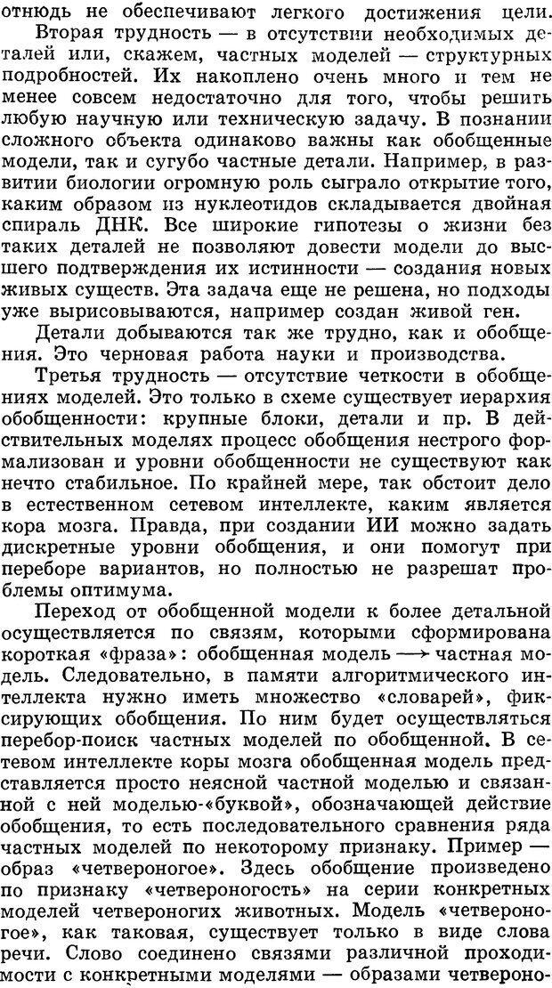DJVU. Алгоритмы разума. Амосов Н. М. Страница 160. Читать онлайн