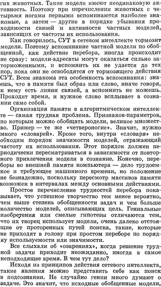 DJVU. Алгоритмы разума. Амосов Н. М. Страница 161. Читать онлайн