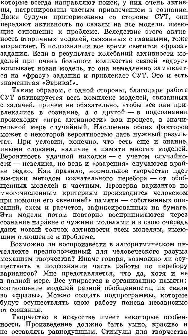 DJVU. Алгоритмы разума. Амосов Н. М. Страница 162. Читать онлайн