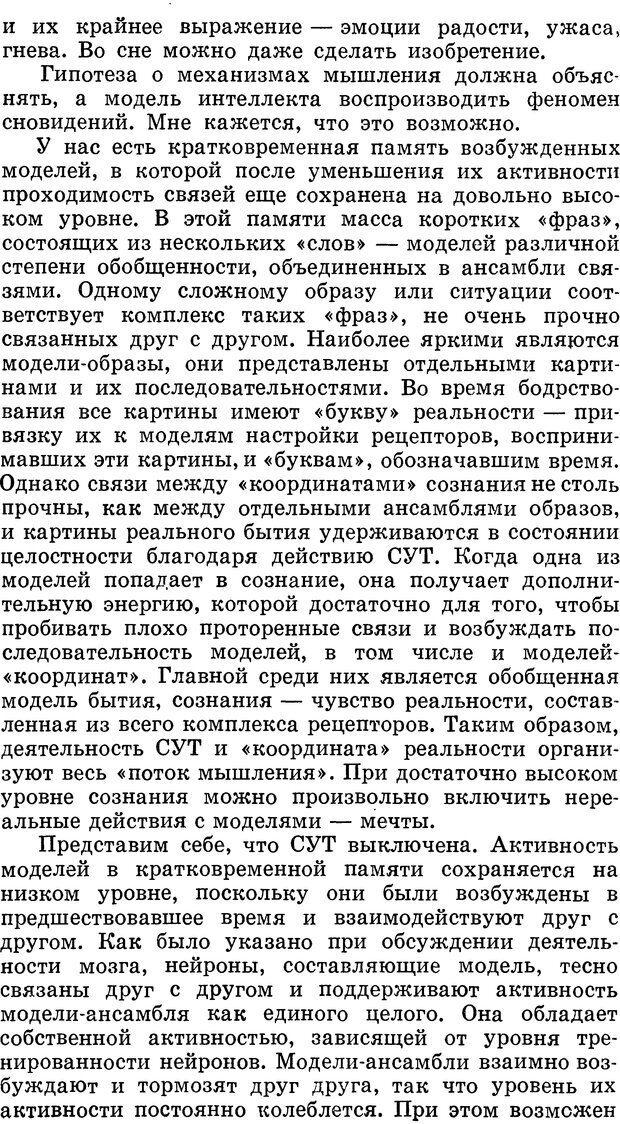 DJVU. Алгоритмы разума. Амосов Н. М. Страница 164. Читать онлайн