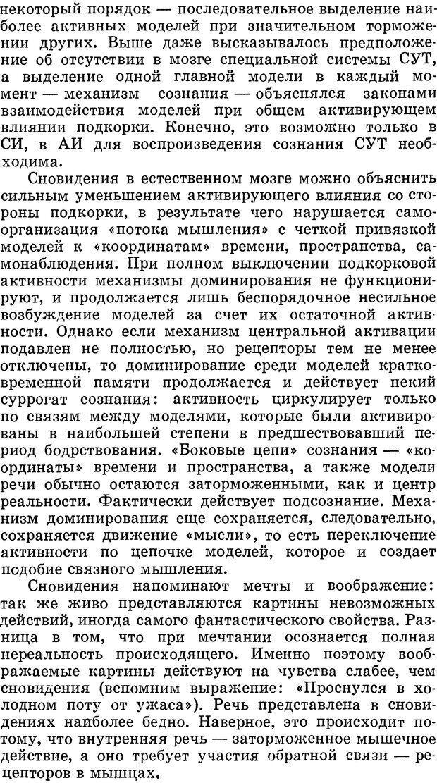 DJVU. Алгоритмы разума. Амосов Н. М. Страница 165. Читать онлайн