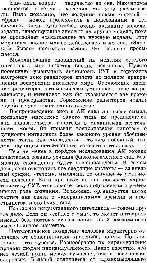 DJVU. Алгоритмы разума. Амосов Н. М. Страница 166. Читать онлайн