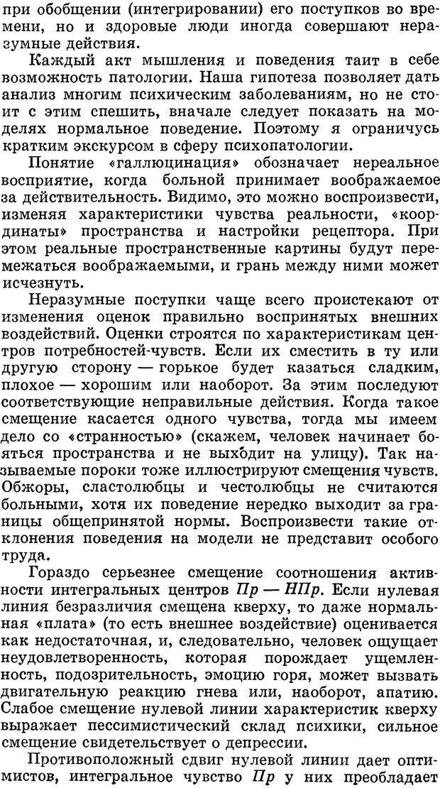 DJVU. Алгоритмы разума. Амосов Н. М. Страница 167. Читать онлайн