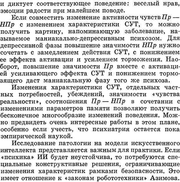 DJVU. Алгоритмы разума. Амосов Н. М. Страница 168. Читать онлайн