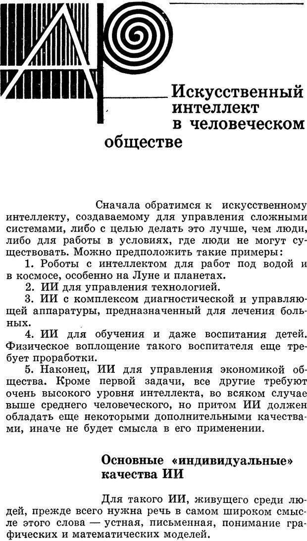 DJVU. Алгоритмы разума. Амосов Н. М. Страница 169. Читать онлайн