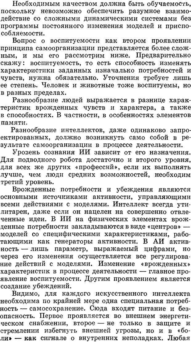 DJVU. Алгоритмы разума. Амосов Н. М. Страница 170. Читать онлайн