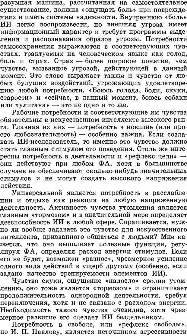 DJVU. Алгоритмы разума. Амосов Н. М. Страница 171. Читать онлайн