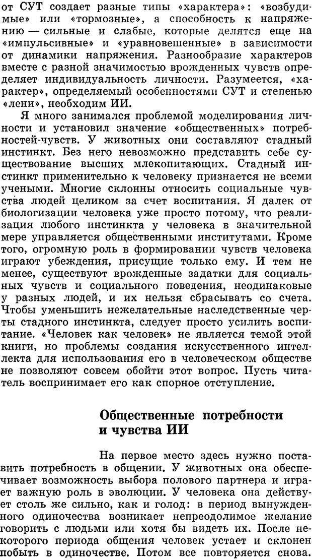 DJVU. Алгоритмы разума. Амосов Н. М. Страница 173. Читать онлайн