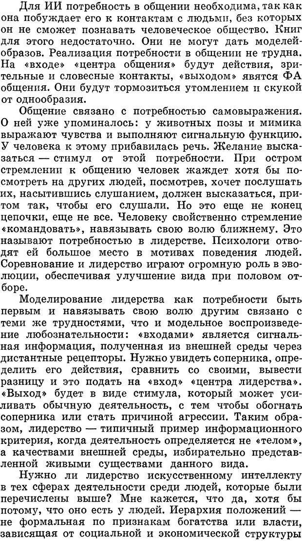 DJVU. Алгоритмы разума. Амосов Н. М. Страница 174. Читать онлайн