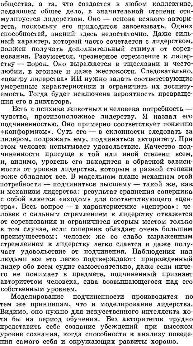 DJVU. Алгоритмы разума. Амосов Н. М. Страница 175. Читать онлайн