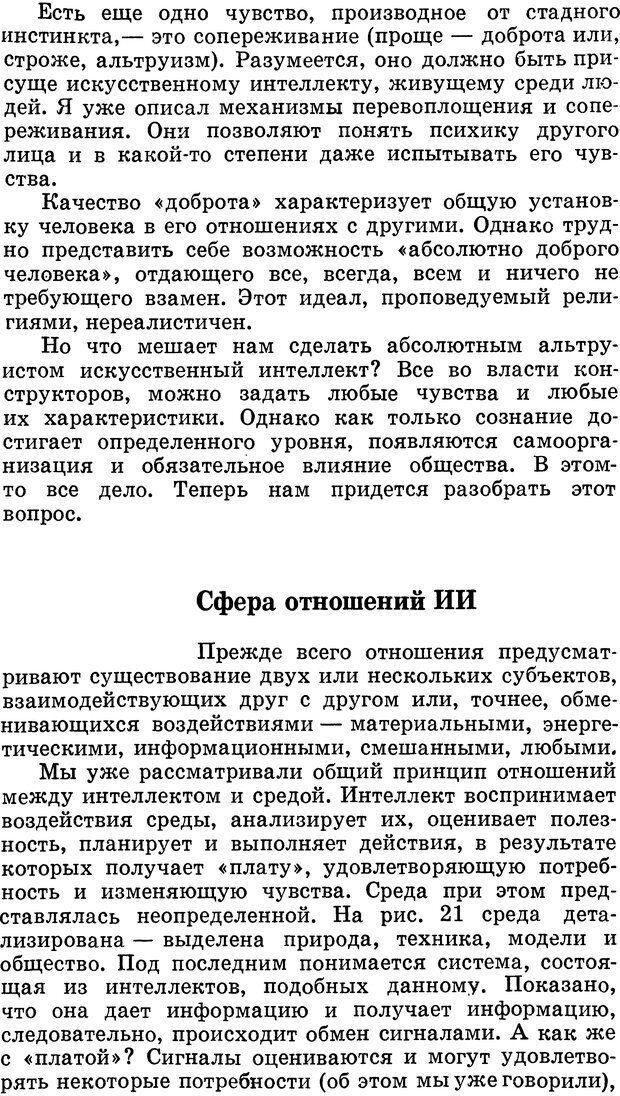 DJVU. Алгоритмы разума. Амосов Н. М. Страница 176. Читать онлайн