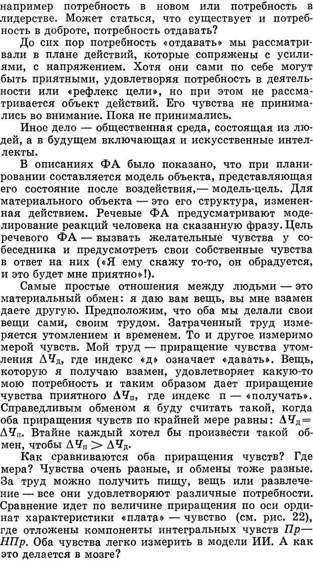 DJVU. Алгоритмы разума. Амосов Н. М. Страница 177. Читать онлайн