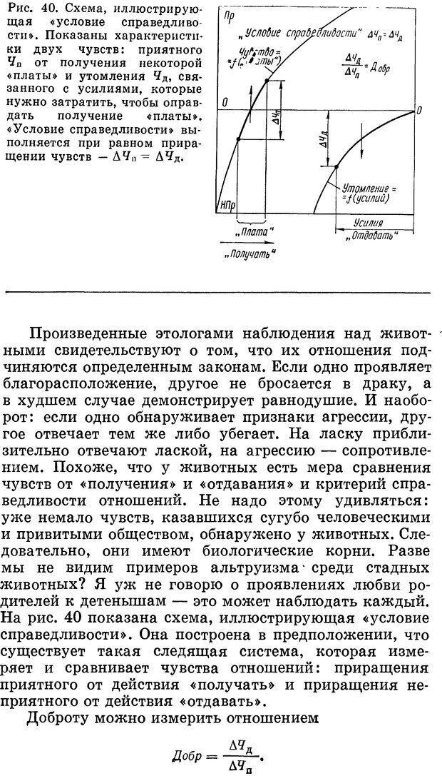 DJVU. Алгоритмы разума. Амосов Н. М. Страница 178. Читать онлайн
