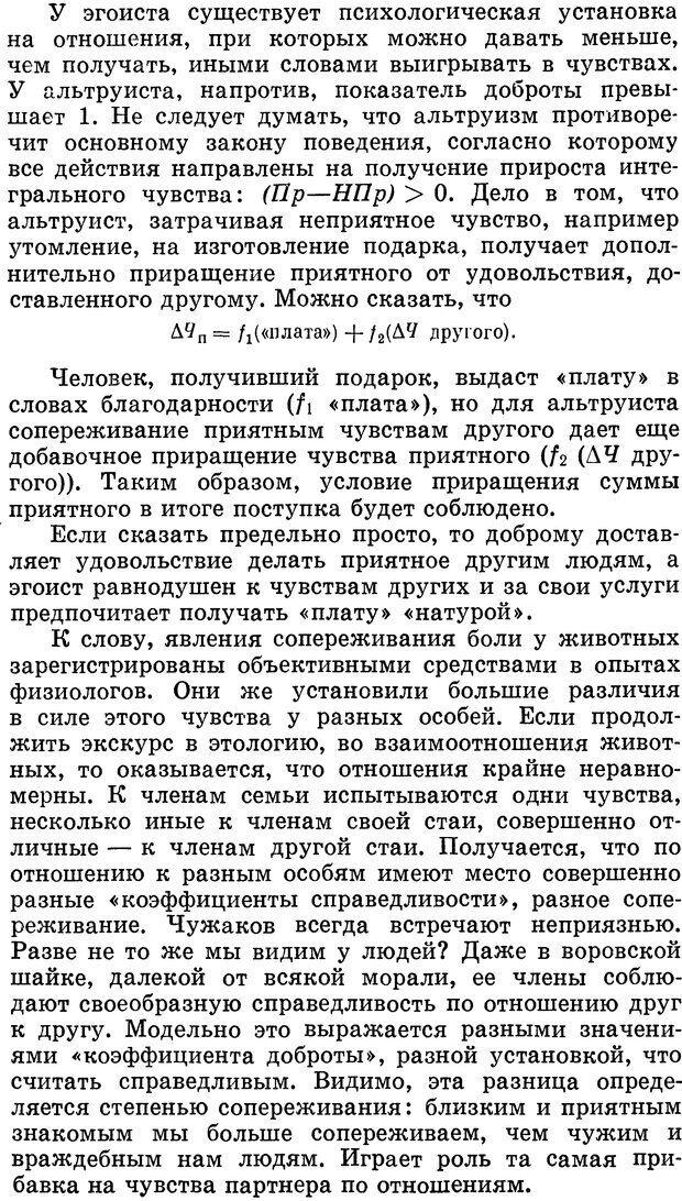 DJVU. Алгоритмы разума. Амосов Н. М. Страница 179. Читать онлайн