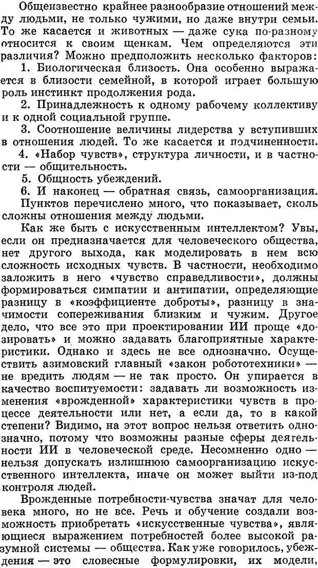 DJVU. Алгоритмы разума. Амосов Н. М. Страница 180. Читать онлайн