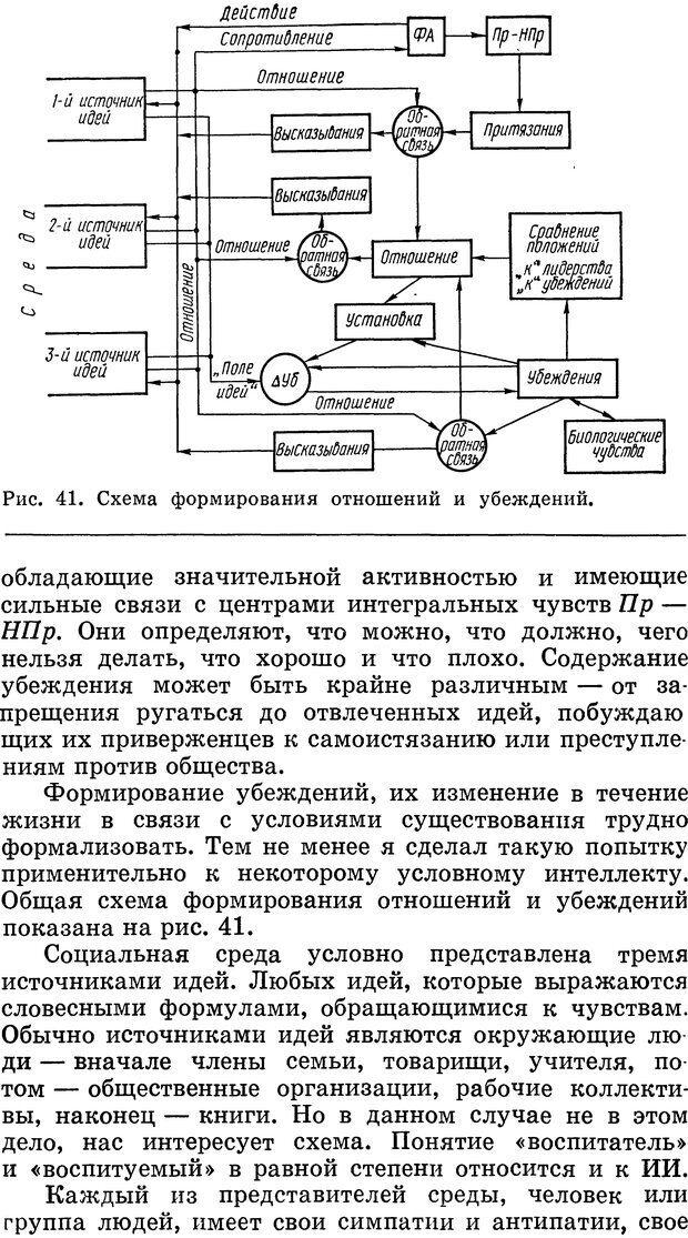 DJVU. Алгоритмы разума. Амосов Н. М. Страница 181. Читать онлайн
