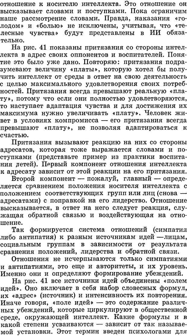DJVU. Алгоритмы разума. Амосов Н. М. Страница 182. Читать онлайн