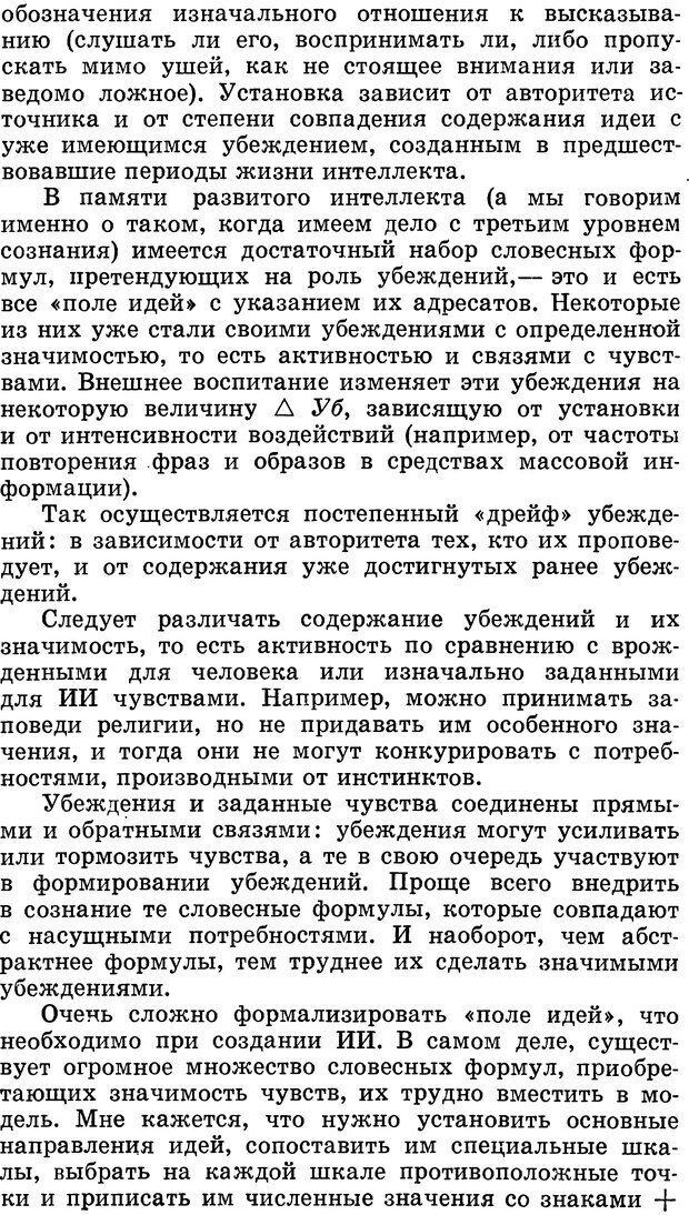 DJVU. Алгоритмы разума. Амосов Н. М. Страница 183. Читать онлайн