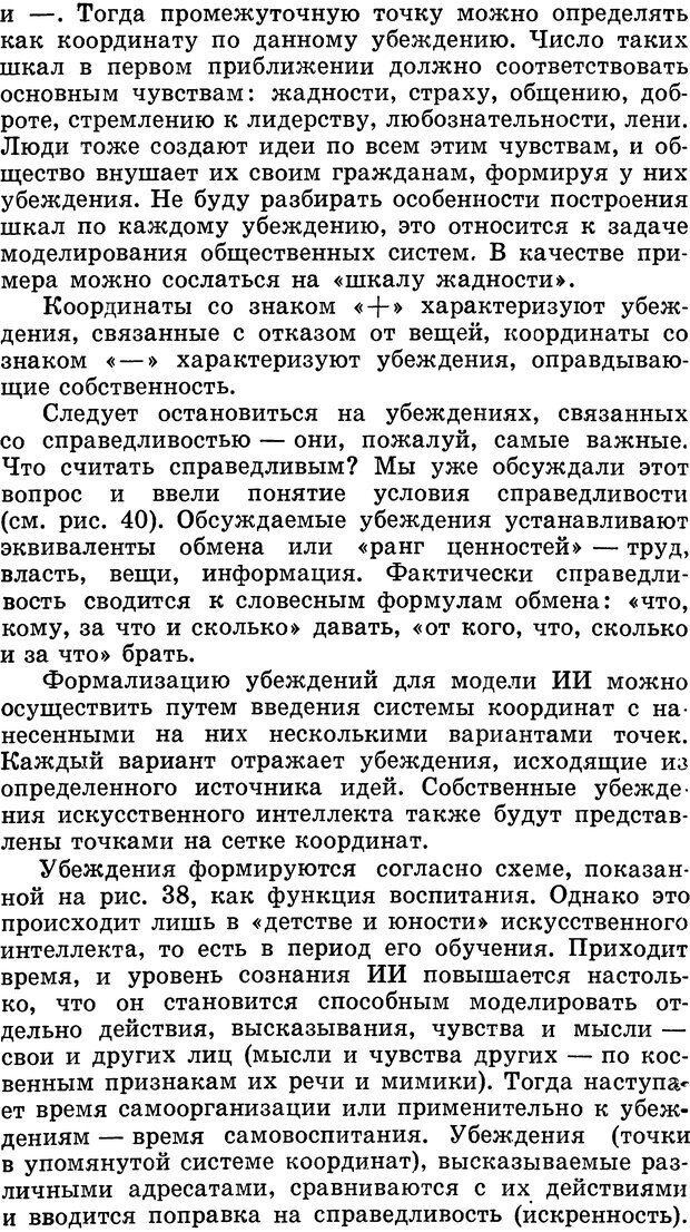 DJVU. Алгоритмы разума. Амосов Н. М. Страница 184. Читать онлайн
