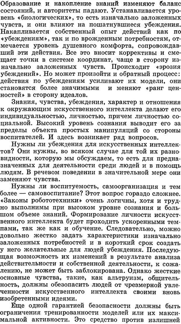 DJVU. Алгоритмы разума. Амосов Н. М. Страница 185. Читать онлайн