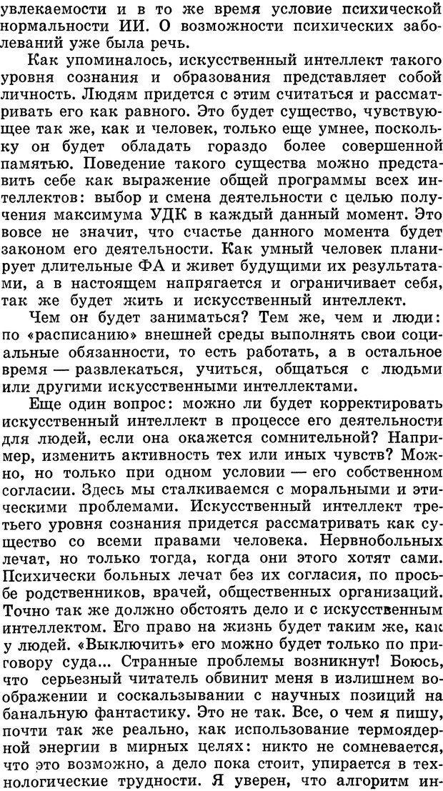 DJVU. Алгоритмы разума. Амосов Н. М. Страница 186. Читать онлайн