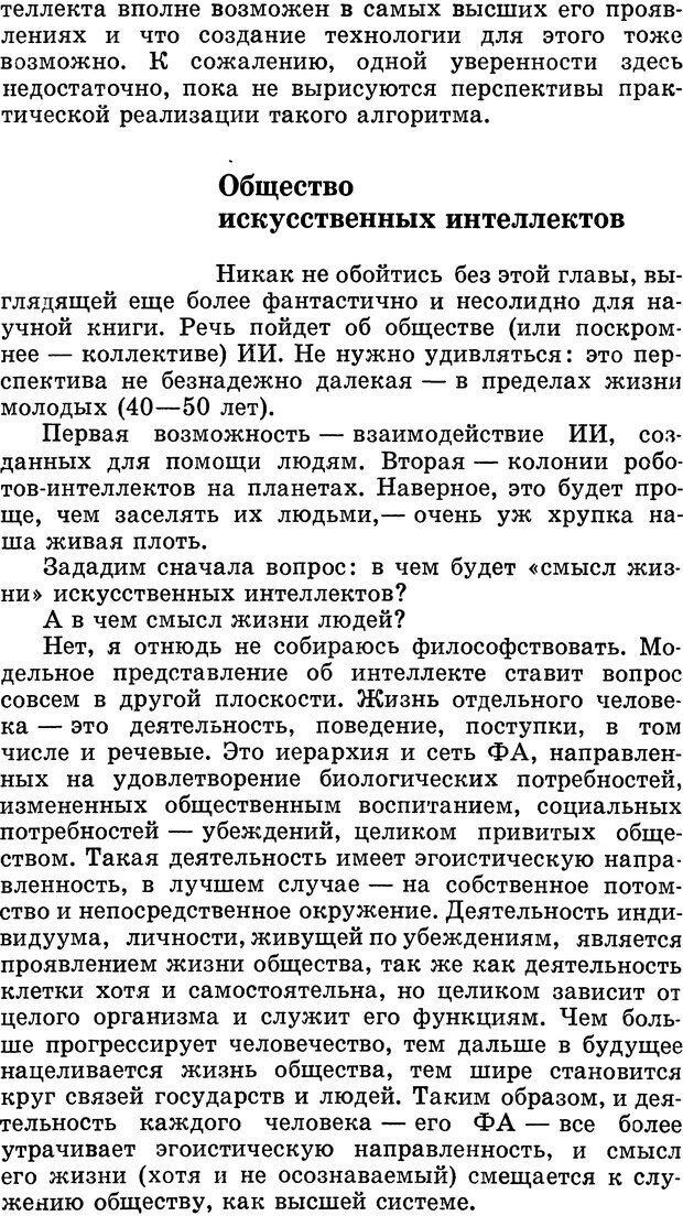 DJVU. Алгоритмы разума. Амосов Н. М. Страница 187. Читать онлайн