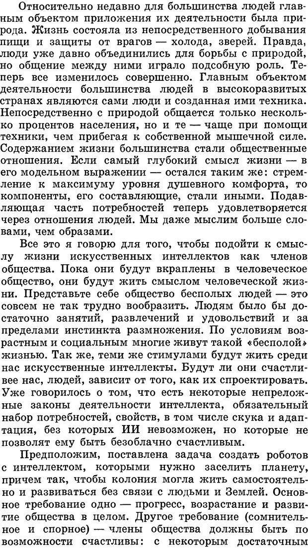 DJVU. Алгоритмы разума. Амосов Н. М. Страница 188. Читать онлайн