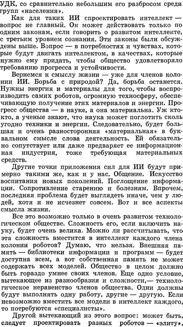 DJVU. Алгоритмы разума. Амосов Н. М. Страница 189. Читать онлайн