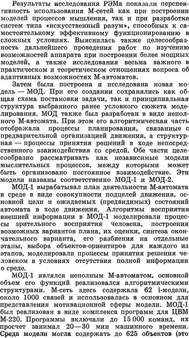 DJVU. Алгоритмы разума. Амосов Н. М. Страница 19. Читать онлайн