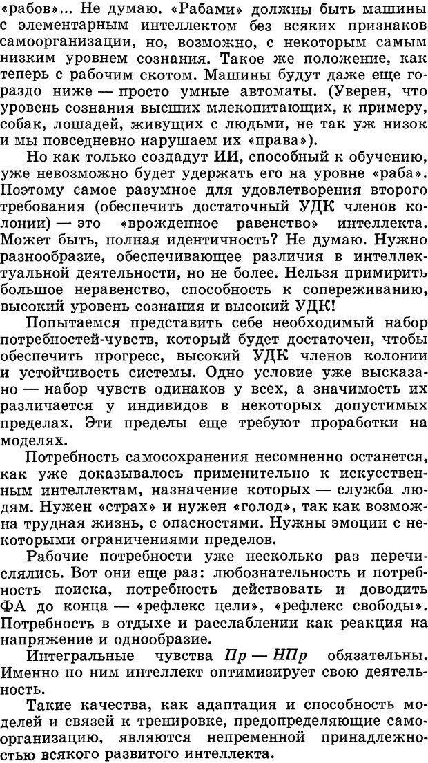 DJVU. Алгоритмы разума. Амосов Н. М. Страница 190. Читать онлайн