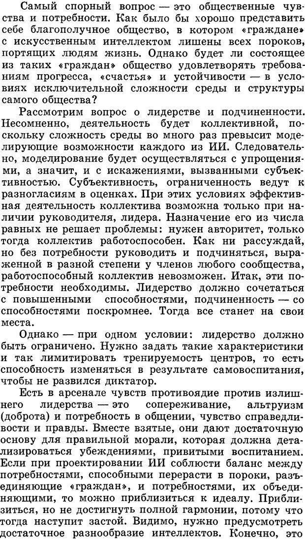 DJVU. Алгоритмы разума. Амосов Н. М. Страница 191. Читать онлайн
