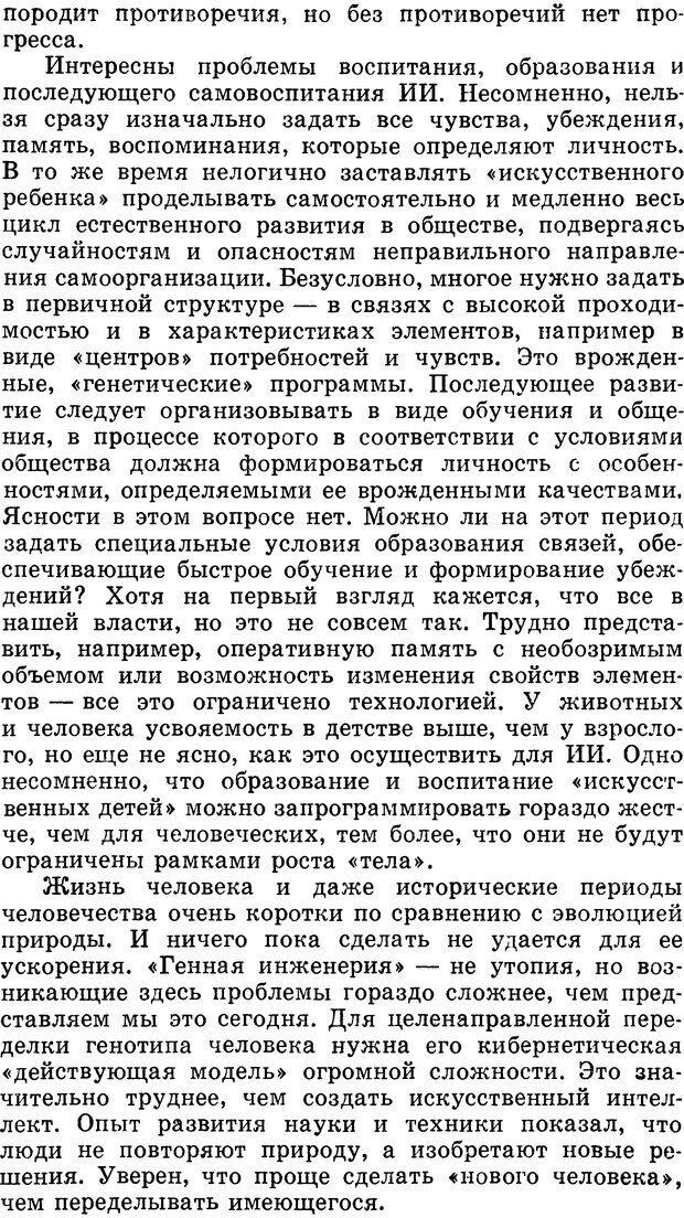 DJVU. Алгоритмы разума. Амосов Н. М. Страница 192. Читать онлайн