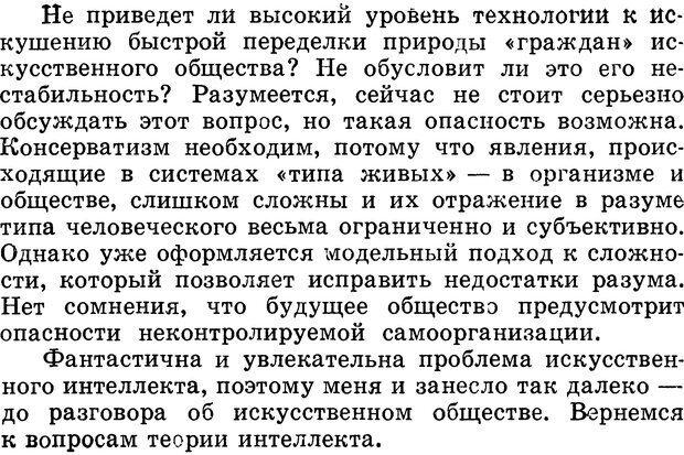 DJVU. Алгоритмы разума. Амосов Н. М. Страница 193. Читать онлайн