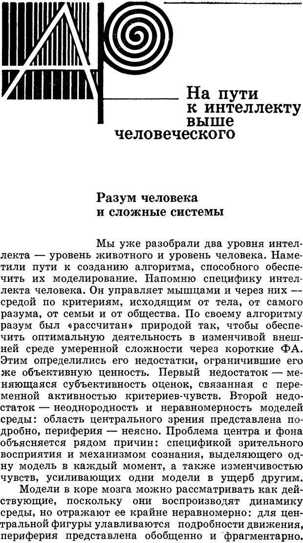 DJVU. Алгоритмы разума. Амосов Н. М. Страница 194. Читать онлайн
