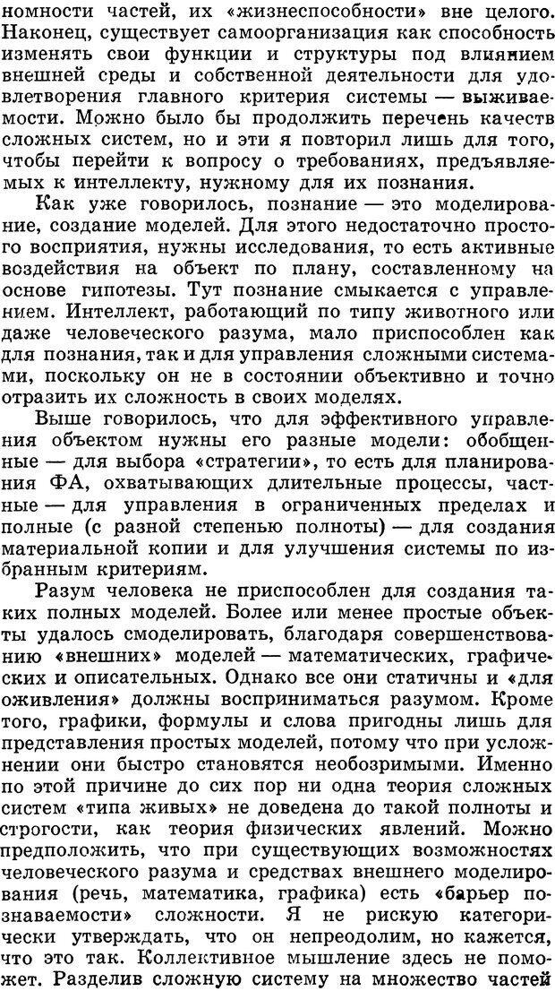 DJVU. Алгоритмы разума. Амосов Н. М. Страница 196. Читать онлайн