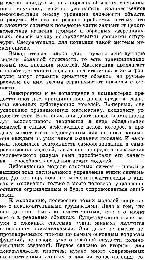 DJVU. Алгоритмы разума. Амосов Н. М. Страница 197. Читать онлайн