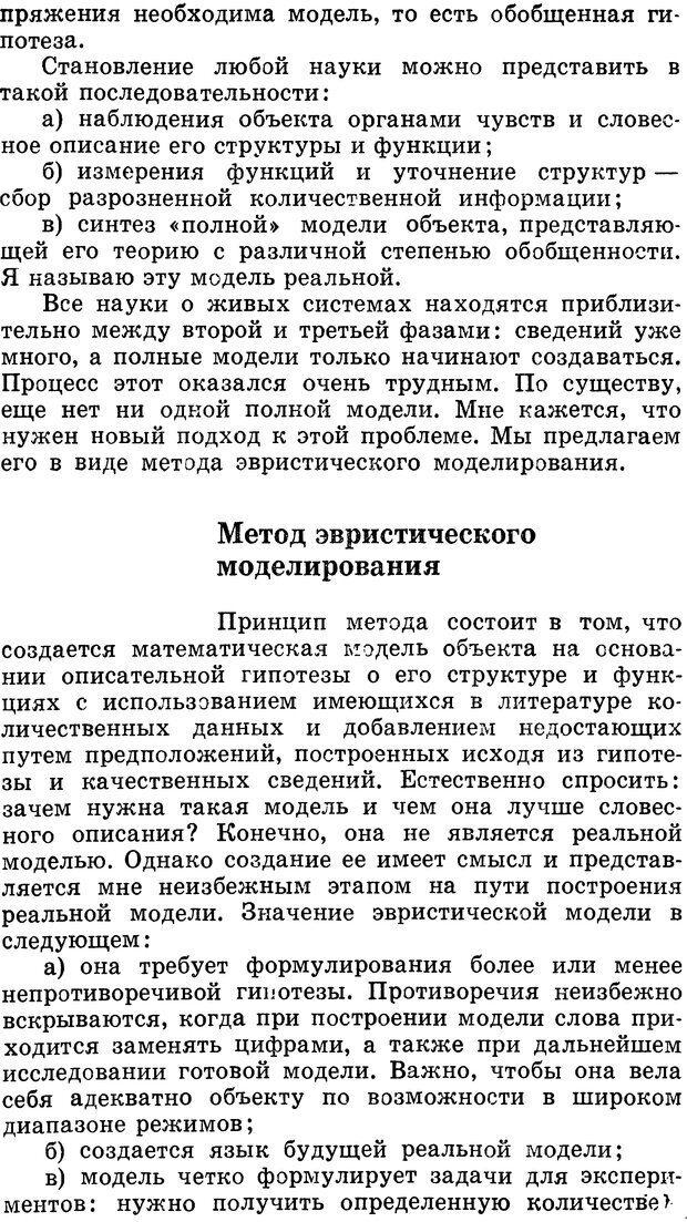 DJVU. Алгоритмы разума. Амосов Н. М. Страница 198. Читать онлайн