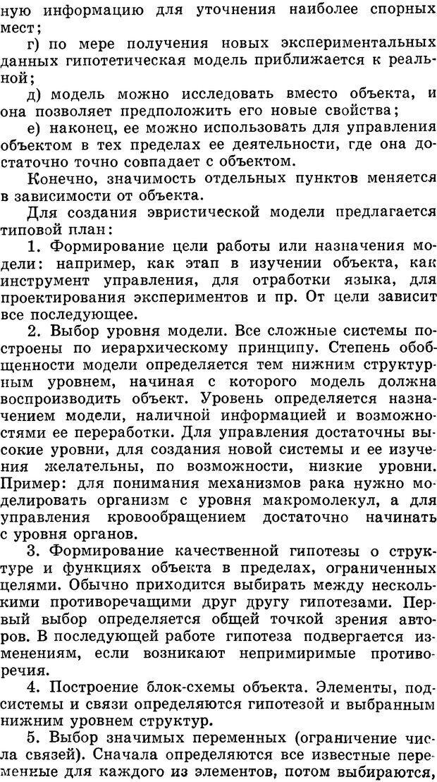 DJVU. Алгоритмы разума. Амосов Н. М. Страница 199. Читать онлайн