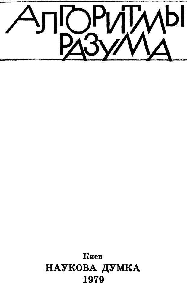 DJVU. Алгоритмы разума. Амосов Н. М. Страница 2. Читать онлайн