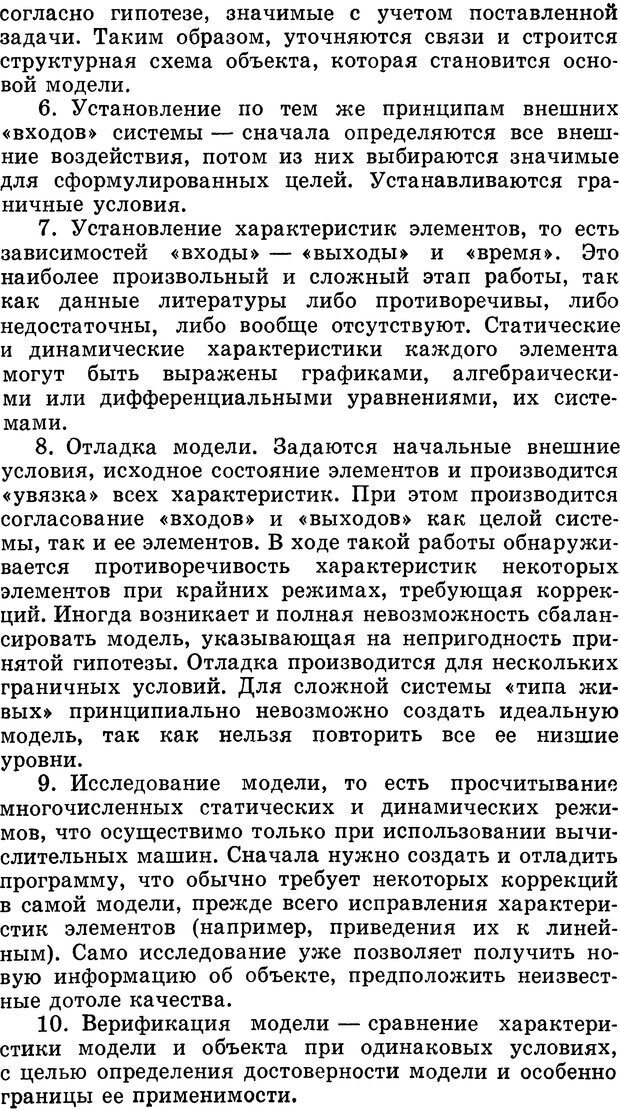DJVU. Алгоритмы разума. Амосов Н. М. Страница 200. Читать онлайн